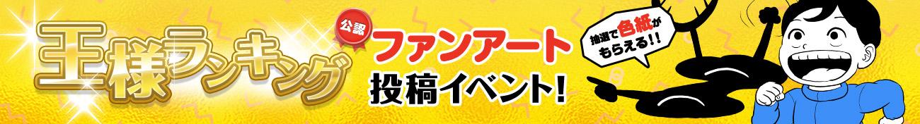 王様ランキング 公認ファンアート投稿イベント!!