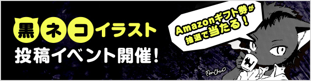 「黒ネコ」イラスト投稿イベント開催!