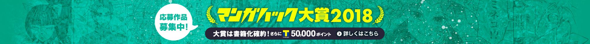 マンガハック大賞2018