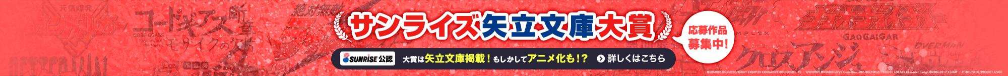 サンライズ矢立文庫大賞