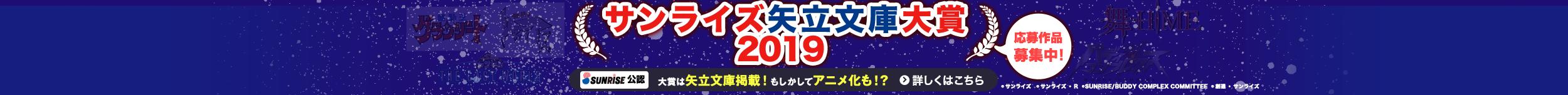 サンライズ矢立文庫大賞2019